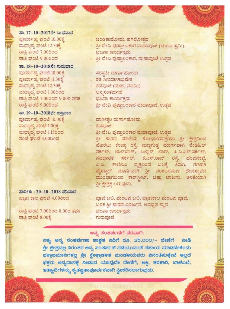 Mangalore Dasara 2018 Invitation